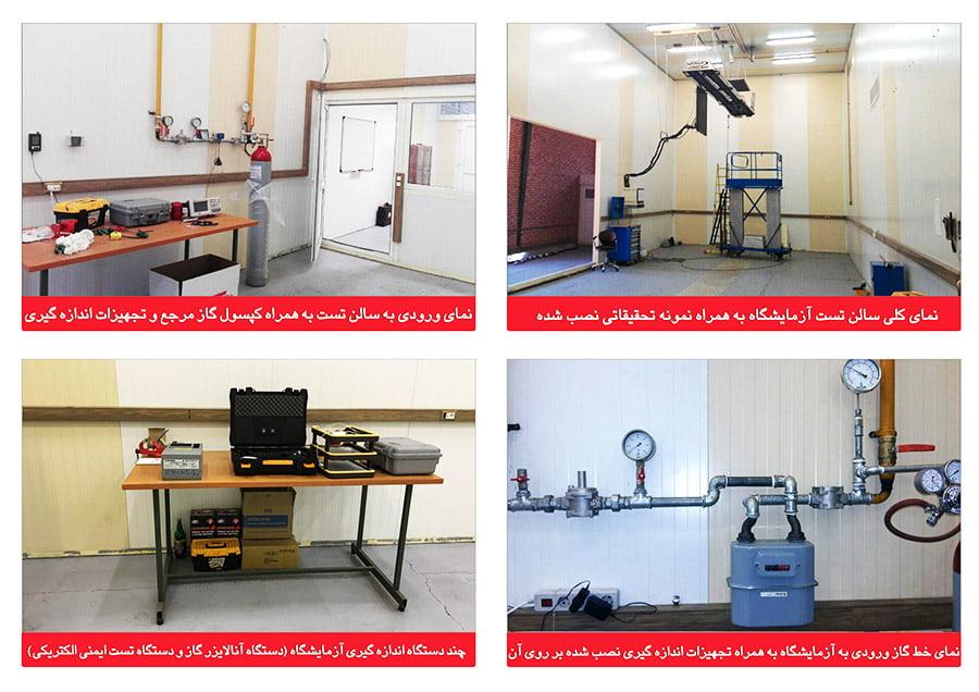 آزمایشگاه گرماتاب 1