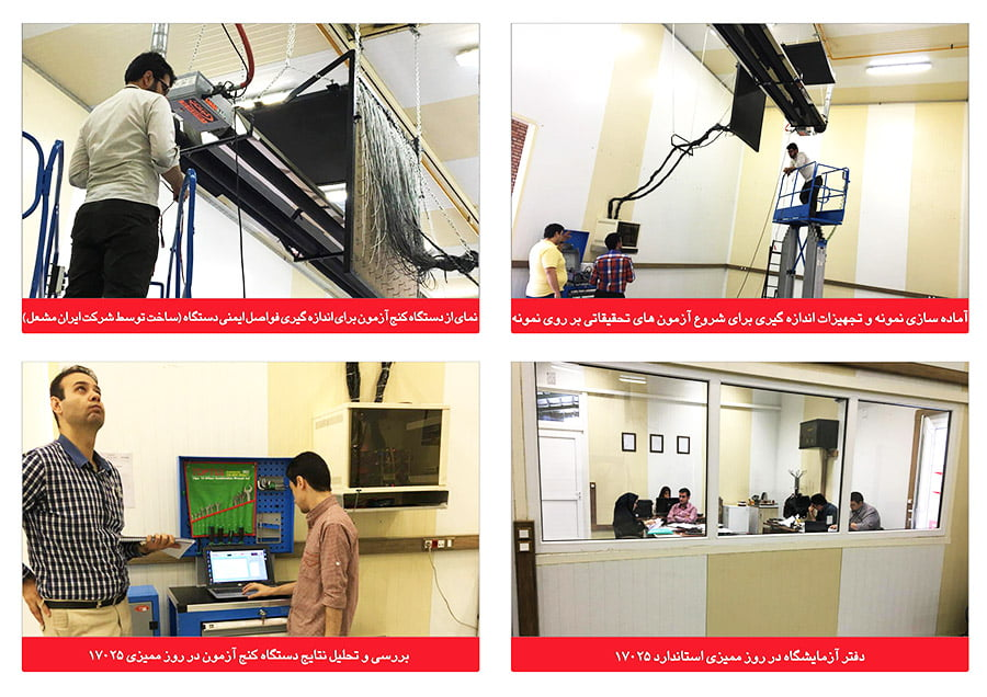 آزمایشگاه گرماتاب 2
