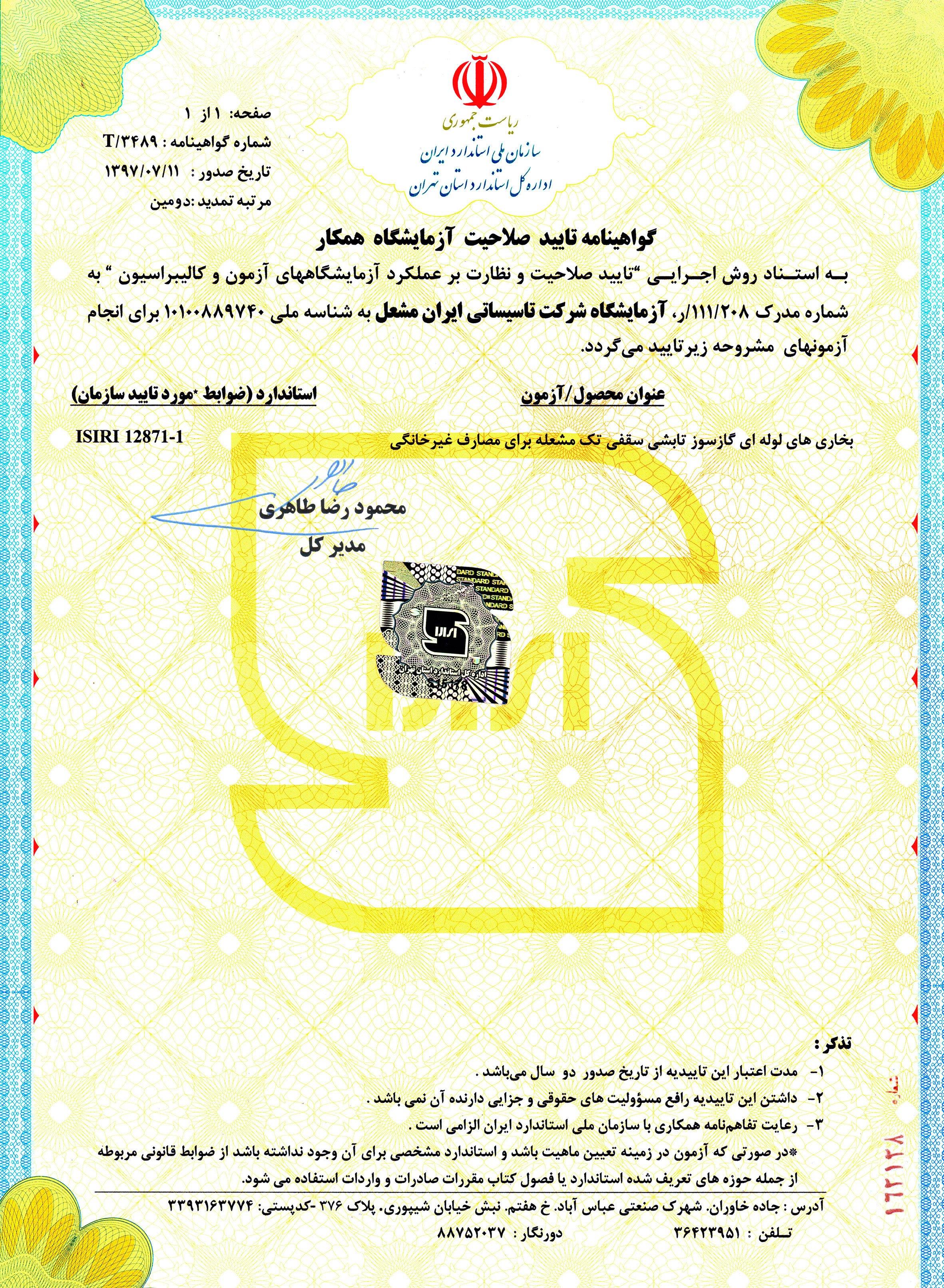 Certificate 3 3