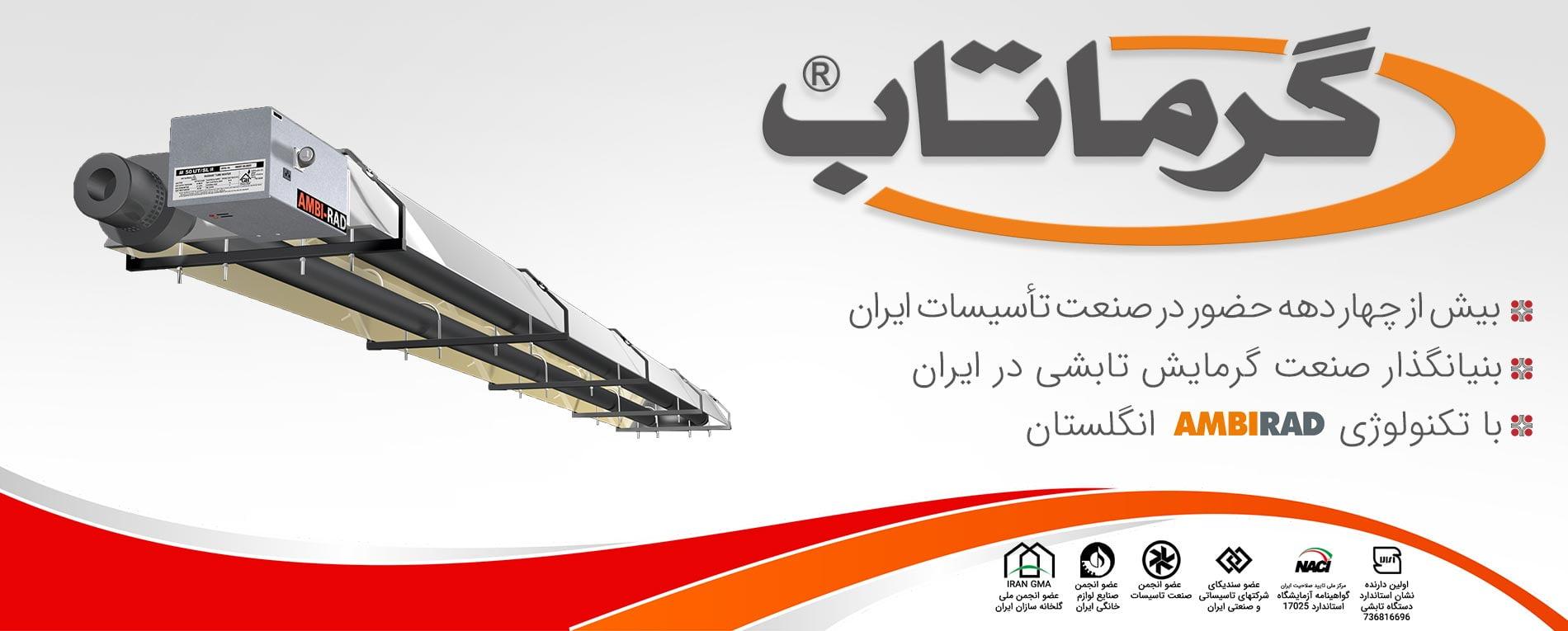 گرماتاب   گرمایش تابشی   بنیانگذار گرمایش تابشی در ایران 17