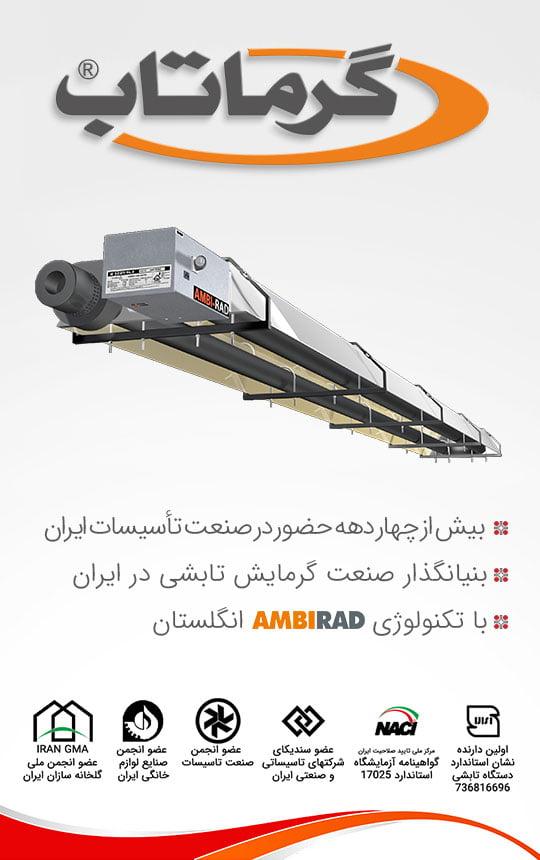 گرماتاب | گرمایش تابشی | بنیانگذار گرمایش تابشی در ایران 18