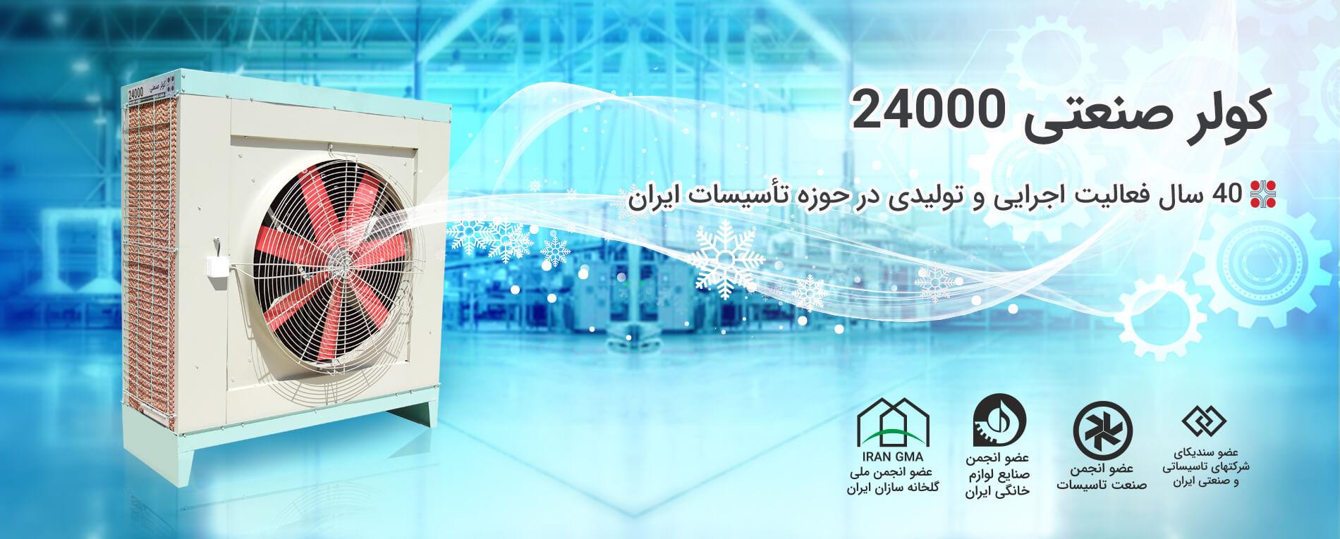 گرماتاب | گرمایش تابشی | بنیانگذار گرمایش تابشی در ایران 17